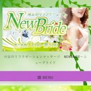 NewBride(ニューブライド)