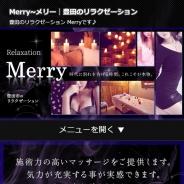 Merry(メリー)