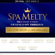 SPA MELTY(スパ メルティ)