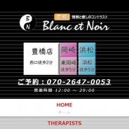 Blanc et Noir(ブランエノアール)豊橋店