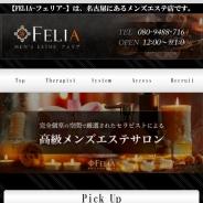 FELIA(フェリア)