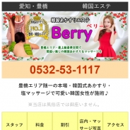 Berry(ベリー)