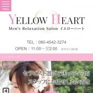 YELLOWHEART~イエローハート~