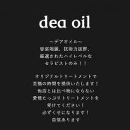 deaoil~デアオイル
