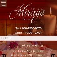 Mirage~ミラージュ~