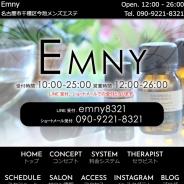 Emny-エミニー