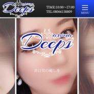 Deeps!-ディープス-
