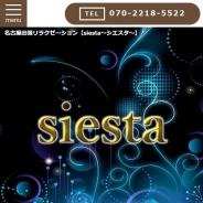 siesta~シエスタ~