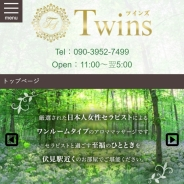 Twins-ツインズ