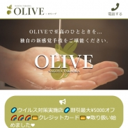 OLIVE〜オリーブ