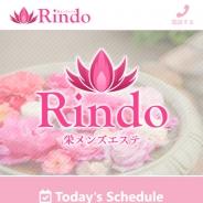 Rindo SPA・ラウンジ