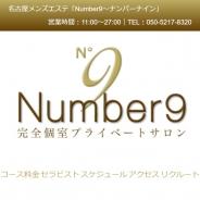 ∞Number9∞〜ナンバーナイン