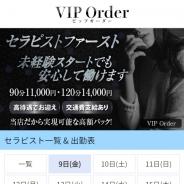 VIP Order - ビップオーダー