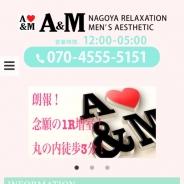 A&M〜エイアンドエム
