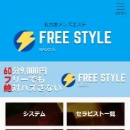 FreeStyle~フリースタイル~