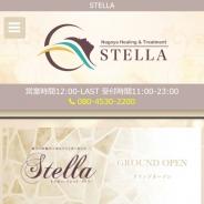 STELLA-ステラ