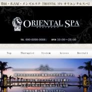 ORIENTAL SPA-オリエンタルスパ