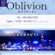 Oblivion~オブリヴィオン