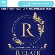 Relair~リレア~