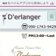 Derlanger〜デランジェ