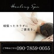 Healing Spa(ヒーリングスパ)