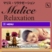Malice(マリス)