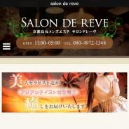 SALON DE REVE(サロン ド レーヴ)