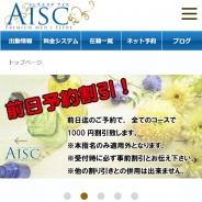 AISC(アイス)
