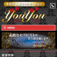 you youリラクゼーション