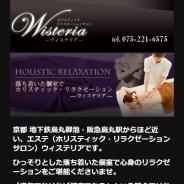 Wisteria~ウィステリア~