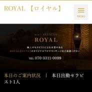 ROYAL【ロイヤル】