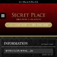 SECRET PLACE(シークレットプレイス)