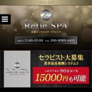 RefleSPA(リフレスパ)心斎橋店