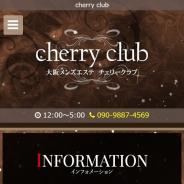 cherry club(チェリークラブ)