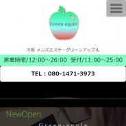Green-apple(グリーンアップル)