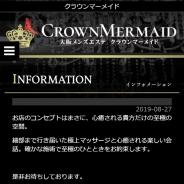 CROWN MERMAID(クラウンマーメイド)
