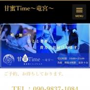 甘蜜Time