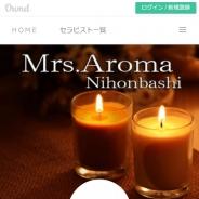 ミセスアロマ