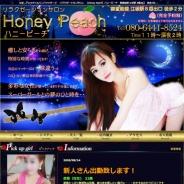 ハニーピーチ(Honey Peach)