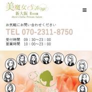 美魔女STORY(ストーリー)新大阪Room