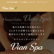 Vian Spa(ヴィアンスパ)十三ルーム