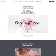 Style Free~スタイルフリー