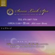 Seven Luck Spa(セブンラックスパ)