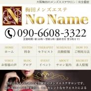 NoName(ノーネーム)