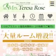 Mrs.Teresa Rose~ミセステレサローズ