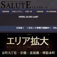 Mrs.Salute(ミセスサルート)