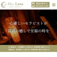 Mrs.Luna(ミセスルナ)心斎橋店