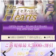 Mrs.Hearts(ミセスハーツ)