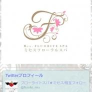 Mrs. Fluorite SPA〜ミセス フローライト スパ