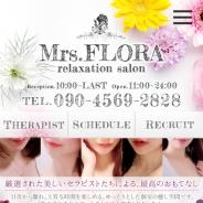 Mrs Flora〜ミセスフローラ
